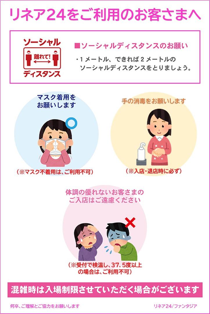 リネア24 入店制限