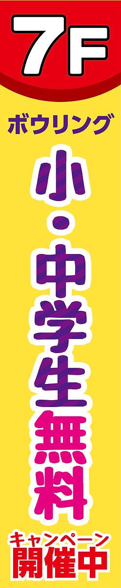 小・中学生無料サイネージ.jpg