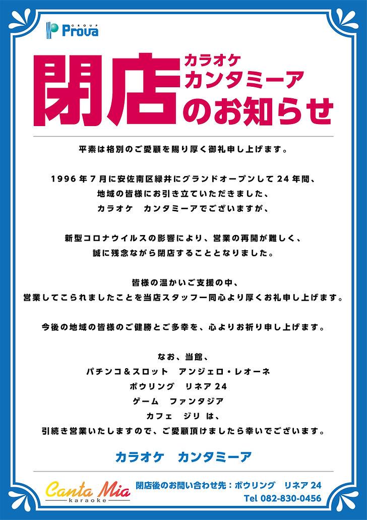 2005_カンタミーア_閉店のご案内_0521.jpg