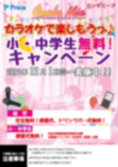 1912_カンタミーア_小中学生無料_web.jpg