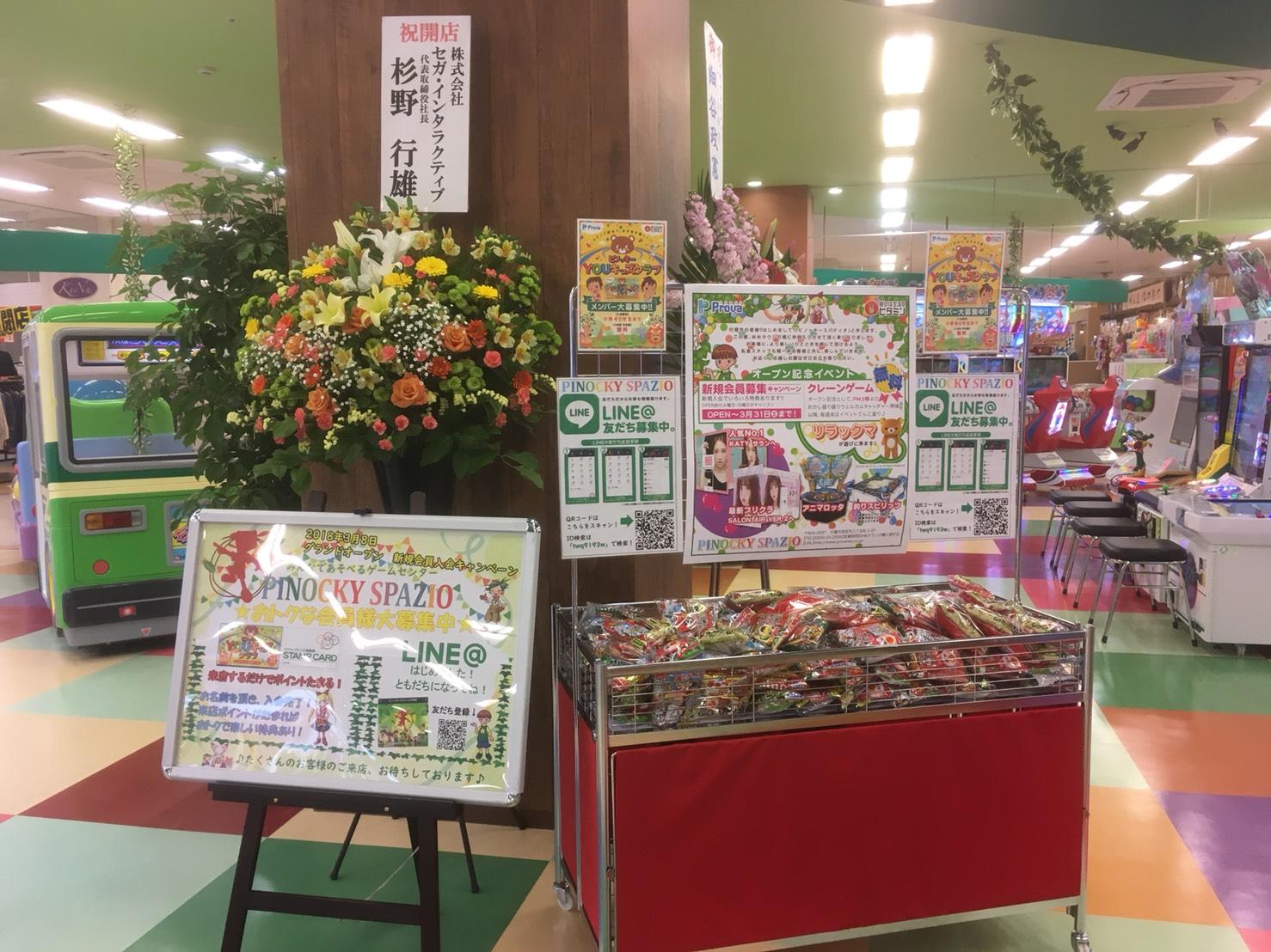 行橋店OPEN(1)