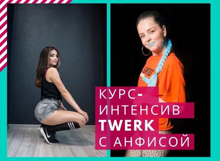 ИНТЕНСИВ-КУРС по #TWERK