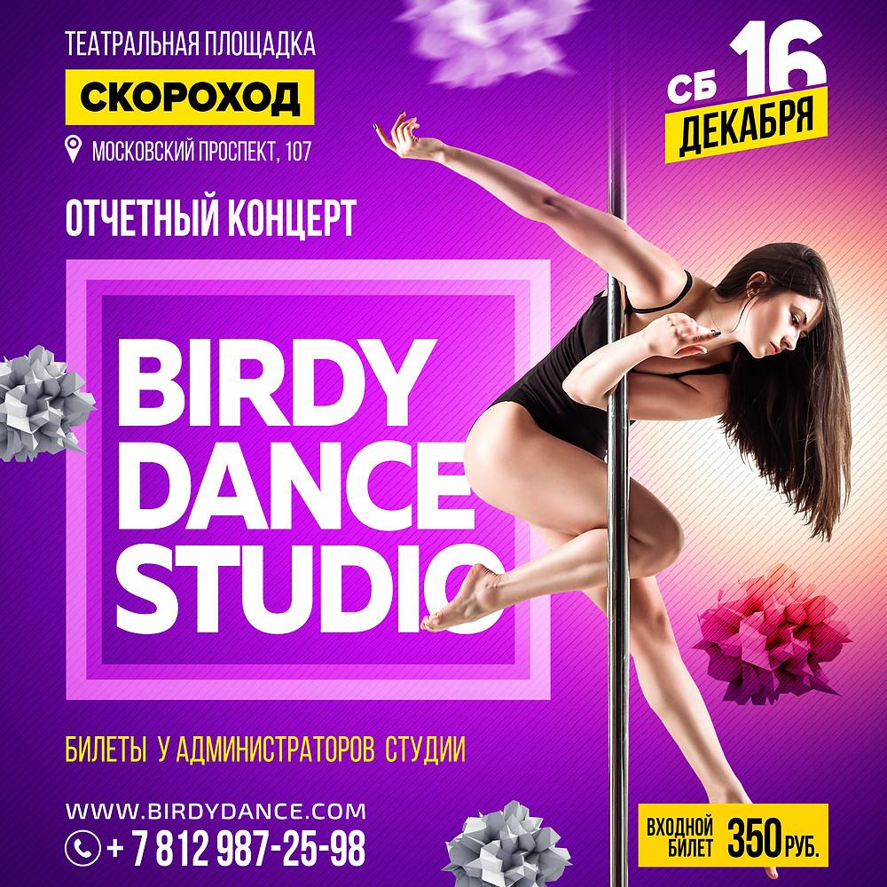 отчетный концерт, школа танцев, студия танцев, pole dance