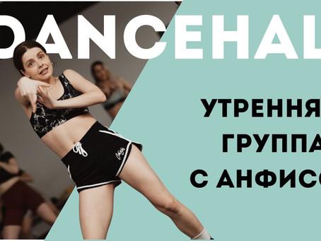 НАБОР в УТРЕННИЕ ГРУППЫ DANCEHALL