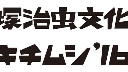 『手塚治虫文化祭~キチムシ16』通信販売終了