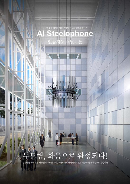 01_AI_Steelophone_re.jpg