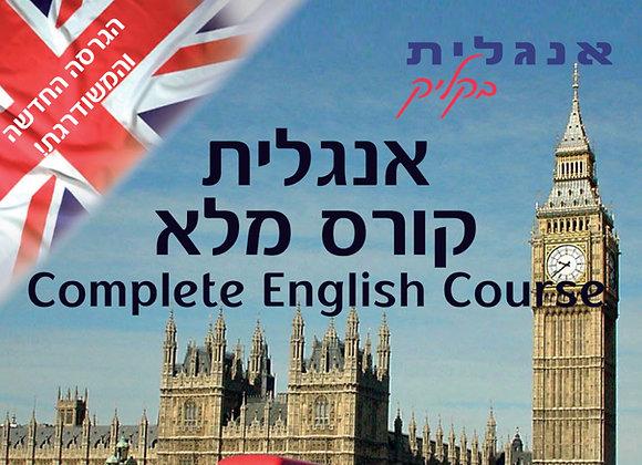 לימוד אנגלית לכל המשפחה - הערכה המלאה