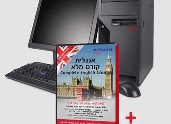 מחשב + ערכת לימוד אנגלית בקליק