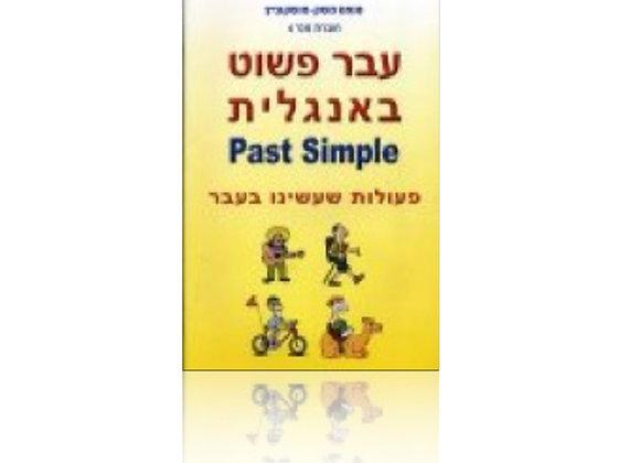 חוברת לילדים - עבר פשוט באנגלית