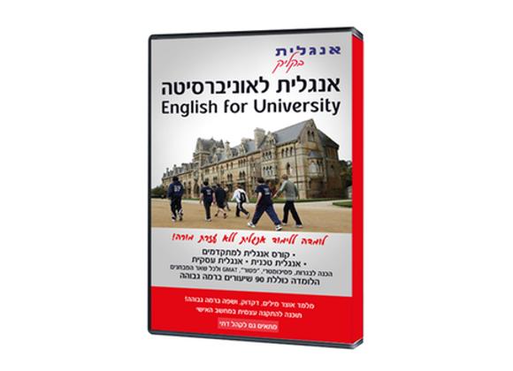 אנגלית בקליק לאוניברסיטה - תקליטור