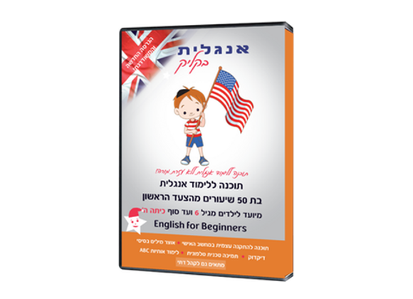 אנגלית בקליק: מתחילים - תקליטור