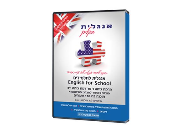 """אנגלית בקליק לתלמידים: חטיבת ביניים - י""""ב תקליטור"""