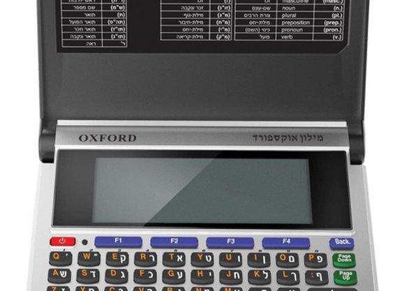 Oxford  המילון האלקטרוני החדש מבית