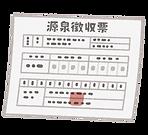 源泉票.png
