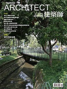 建築師雜誌9月.jpg