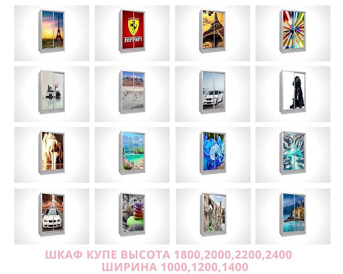 Шкаф купе 2 дверный ВСЕ ДИЗАЙНЫ 2019-2020