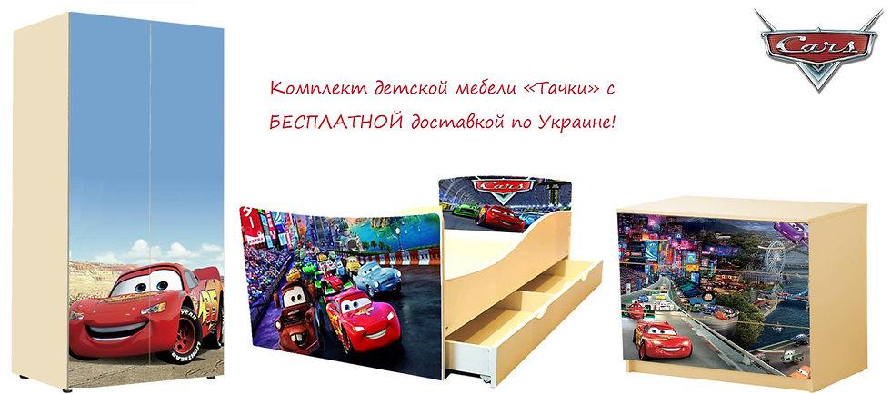 Комплект детской мебели серия Brend/Drive. Мебель в детскую. Детская мебель.