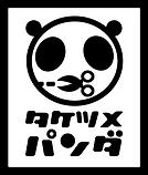 愛知県名古屋と一宮で洋服のお直しなら【タケツメパンダ】