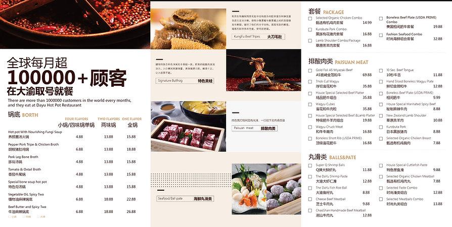 菜单2_edited.jpg