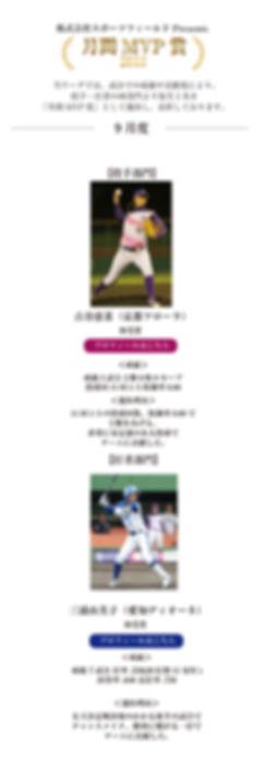 月間MVP2018sp.jpg