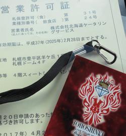 札幌ドーム 営業許可