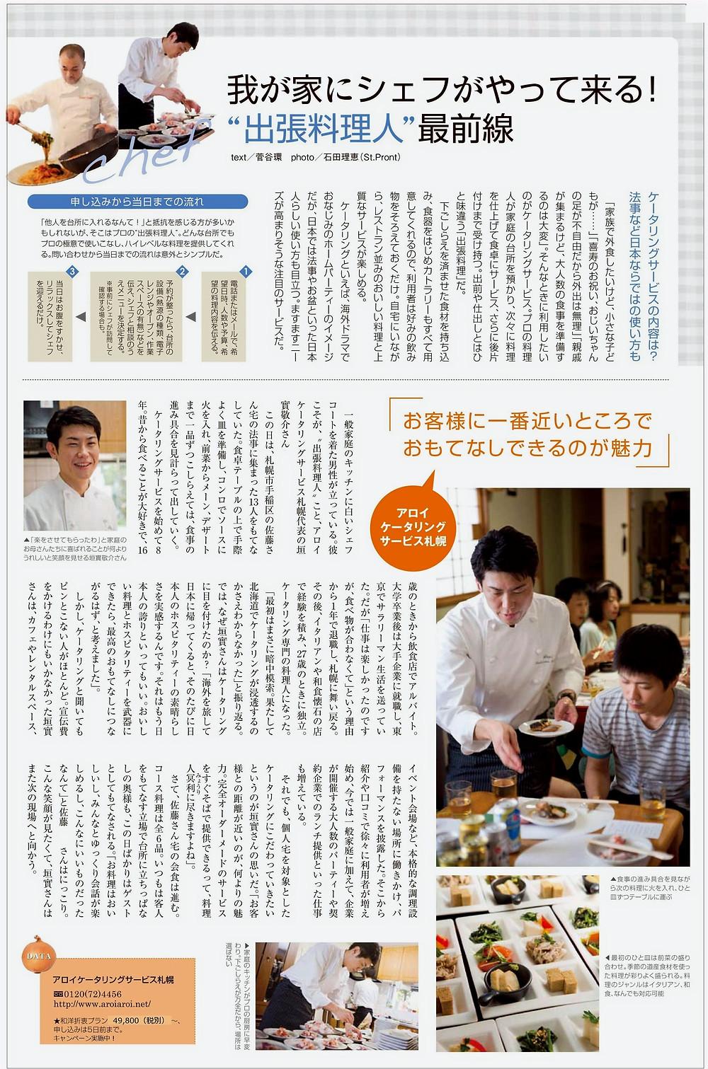 出張料理サービスの紹介記事