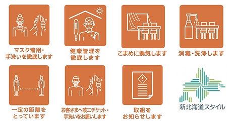 新北海道2.jpg