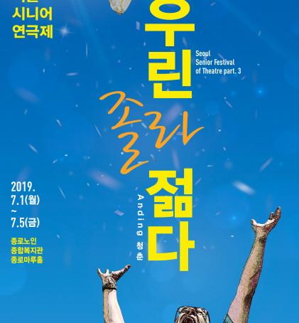 제3회 서울시니어연극제 축하공연
