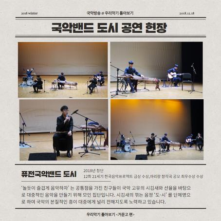 우리악기 톺아보기 국악고등학교 공연