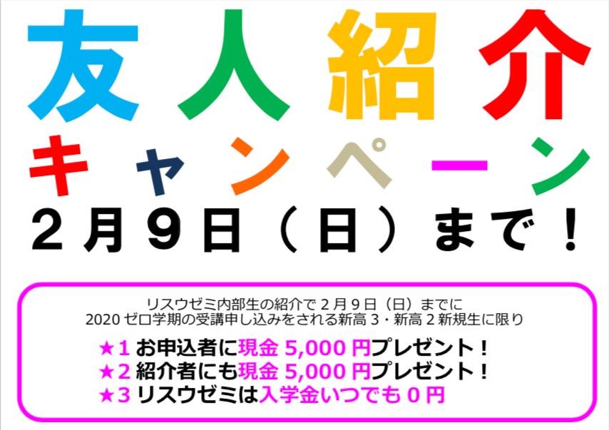 2020ゼロ学期友人紹介.png