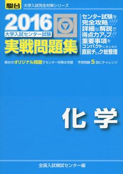 大学入試センター試験実戦問題集化学 2016 (大学入試完全対策シリーズ