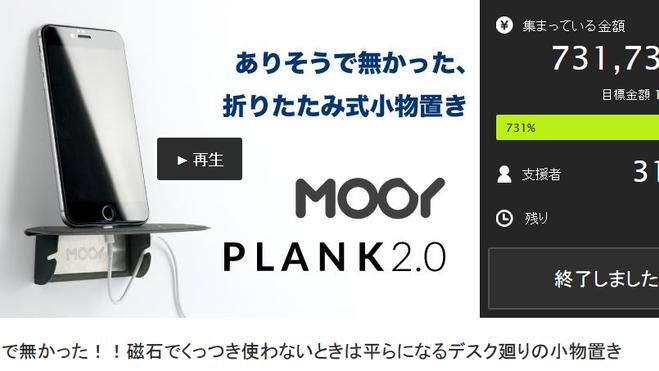 Plank 2.0-Makuake crowdfunding event!