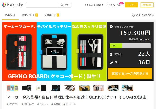 GekkoBoard Launch in Makuake!
