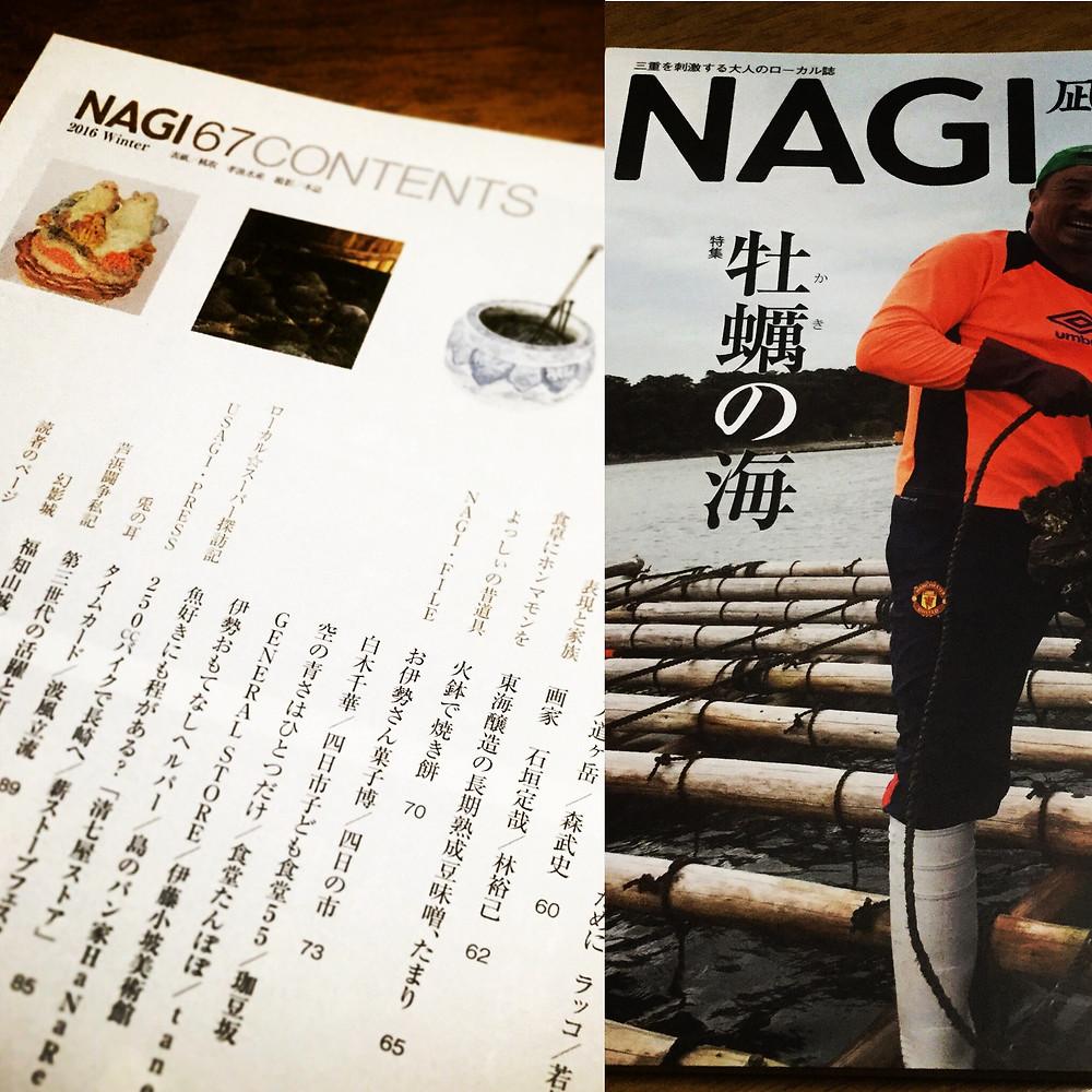 NAGI 2016年冬号 vol.67