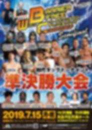 WBC,プロレス,HERO,ヒーロー,準決勝,バリアフリー,barrier-free,ポスター,
