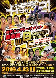 WBC,プロレス,HERO,川崎,開幕戦,開幕,ヒーロー,