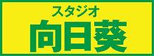 歌舞伎町,向日葵,ひまわり,カラオケ,ヒマワリ,ギター,サックス,生演奏,たくや,MIMI,ミミ,TAKUYA,ロゴ,