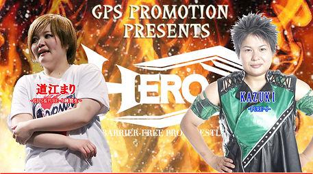 HERO17第一試合カード