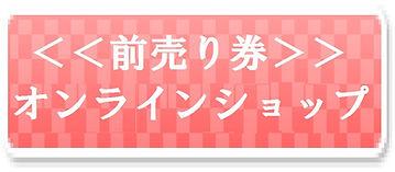 前売り券バナーオンラインショップ.jpg