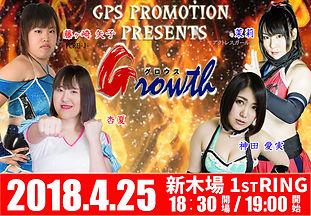 Growth3藤ケ崎矢子&杏夏vs神田愛実&茉莉