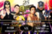 HERO25ガッツ軍VS友龍ワイルド.jpg