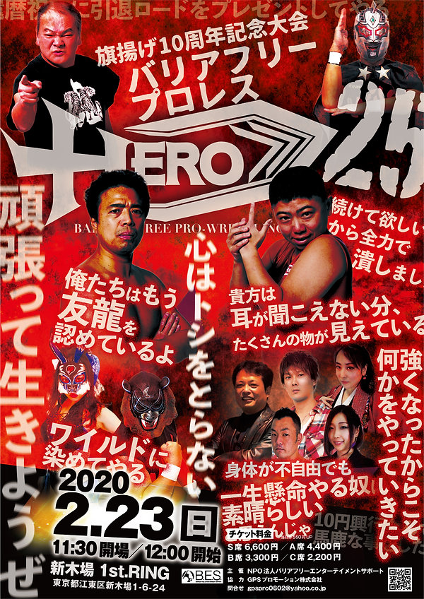 hero25_A2ポスター_ver3.jpg