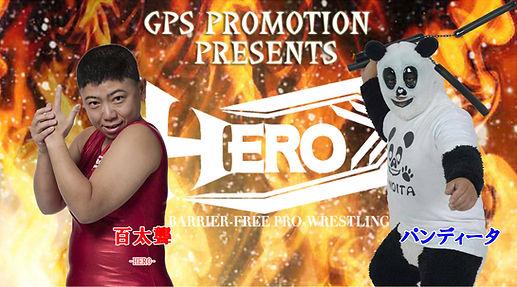 百太聾,パンディータ,HERO,両国,対戦カード,18,ヒーロー