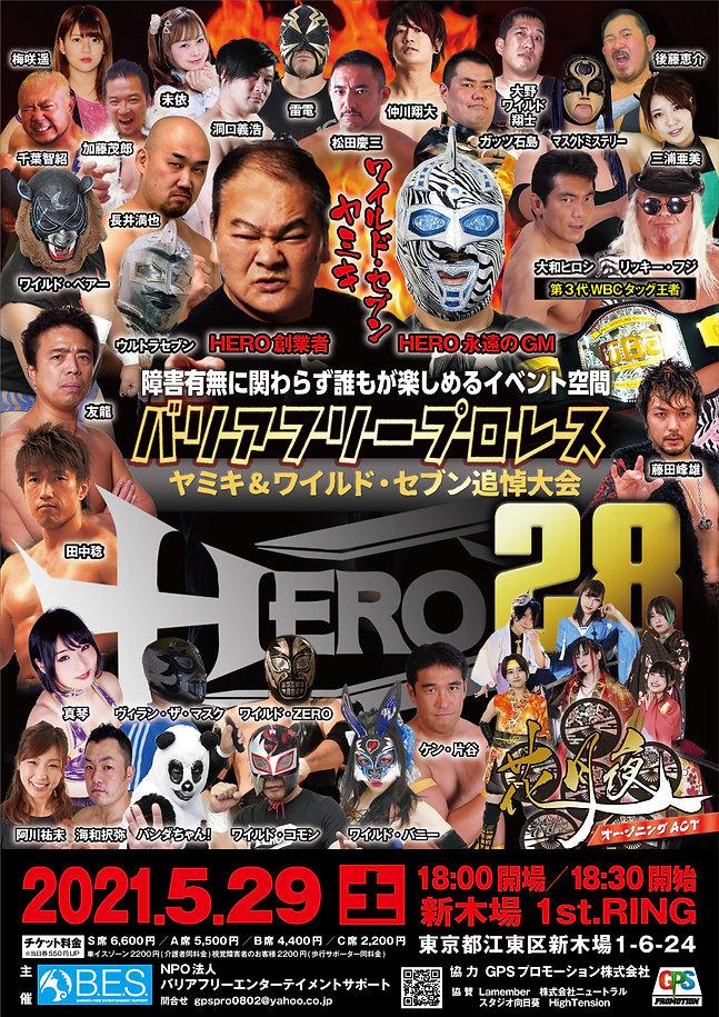 hero28,ポスター,