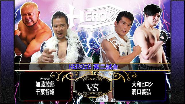 HERO26,第二試合,加藤,千葉,大和,洞口,