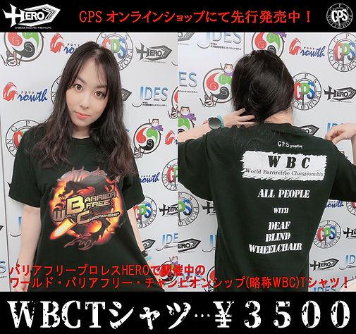 WBCTシャツ,HERO,惡斗,