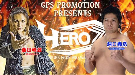 HERO17第二試合カード