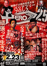 hero,25,ポスター,HERO,barrier-free,wrestling,プロレス,