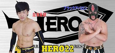 HERO22,瀧澤晃頼,VS,ブラックアバロン,