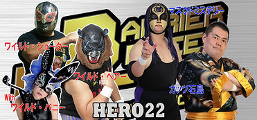 HERO22,ワイルド軍団,VS,ガッツ軍,ガッツ石島,マスクドミステリー,